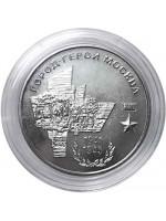 О введении в обращение памятных монет Приднестровского республиканского банка 25 рублей 2020 Москва