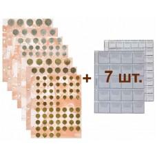 Комплект разделителей с листами для разменных монет СССР. Формат OPTIMA