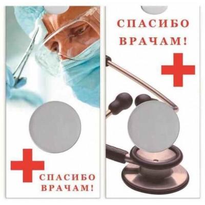 """Блистер под монету 25 рублей России """"Спасибо врачам"""""""