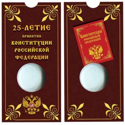 Блистер под монету России 25 рублей 2018 г., 25-летие принятия Конституции Российской Федерации
