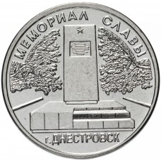Памятник солдатам Великой Отечественной войны г. Днестровск. Монета 1 рубль 2020 года. Приднестровье (UNC)