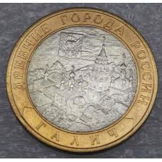 Галич. 10 рублей 2009 года. Биметалл. СПМД  (Из обращения)