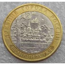 Великий Устюг. 10 рублей 2007 года. Биметалл. СПМД. Из обращения