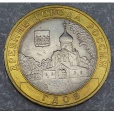 Гдов. 10 рублей 2007 года. Биметалл. СПМД . Из обращения