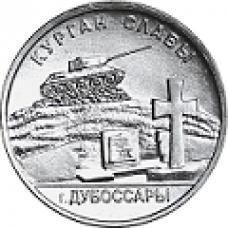 Курган Славы. Дубоссарский район. Монета 1 рубль 2020 года. Приднестровье (UNC)