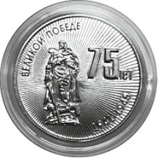 75 лет Великой Победе. Монета 25 рублей 2020 года. Приднестровье (UNC)