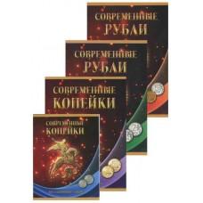 Комплект из 4-х альбомов-планшетов под современные монеты России с 1997 - 2015/2017 гг.