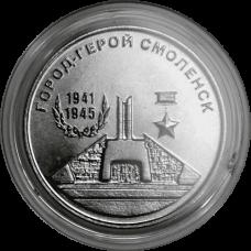 Город-герой Смоленск. Монета 25 рублей 2020 года. Приднестровье (UNC)