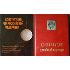 Монетная открытка для памятной 25 рублевой монеты,  серия 25-летие принятия Конституции РФ