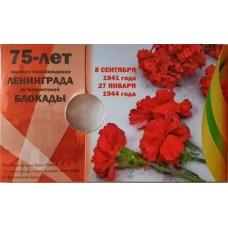 Монетная открытка для памятной 25 рублевой монеты,  75-летие полного освобождения Ленинграда от фашистской блокады