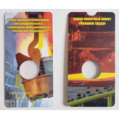 Мини открытка для монеты 10 рублей Металлург. Человек труда (блистер)