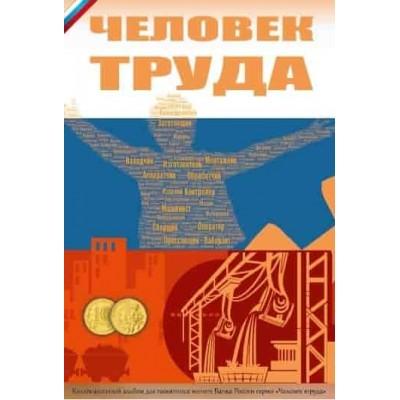 Капсульный альбом для монет серии Человек Труда номинал 10 руб (70 ячеек). Monetoss