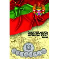 Капсульный альбом для монет  номиналом 1 рубль Приднестровской Молдавской Республики (70 ячеек) ПМР-2. Monetoss