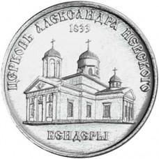 Церковь Александра Невского г. Бендеры. Монета 1 рубль 2020 года. Приднестровье Из банковского мешка)