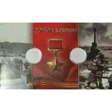 Монетная открытка для памятных 2-х рублевых монет  серия  Города-Герои Крыма