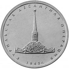 Курильская десантная операция 1945 год. Монета 5 рублей 2020 года. ММД (Из банковского мешка)