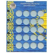 Лист монеты Казахстана для номинала 50 тенге. СОМС