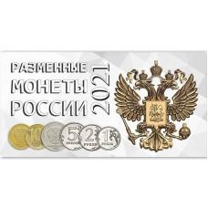 Буклет под разменные монеты России 2021 года (4 монеты)