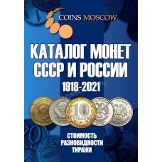 Каталог Монет СССР и России 1918-2021 годов (c ценами). Выпуск сентябрь 2020 год.