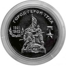 Город-герой Тула. Монета 25 рублей 2020 года. Приднестровье (Из банковского мешка)