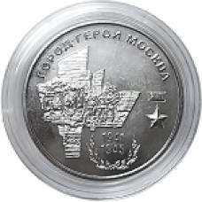 Город-герой Москва. Монета 25 рублей 2020 года. Приднестровье (UNC)