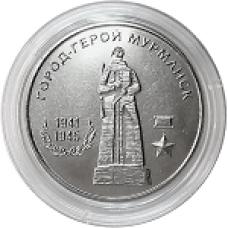 Город-герой Мурманск. Монета 25 рублей 2020 года. Приднестровье (UNC)