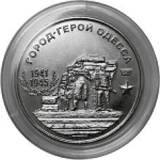 Город-герой Одесса. Монета 25 рублей 2020 года. Приднестровье (UNC)