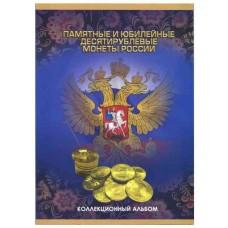 Альбом-планшет под 10-ти рублевые монеты России на 90 ячеек, 2020 год (ОБНОВЛЕННЫЙ).  Сомс