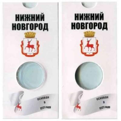 Блистер под монету 10 рублей России 2022 г. Нижний Новгород
