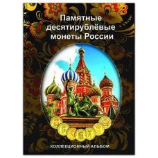 Блистерный альбом-планшет под десятирублёвые монеты России на 70 ячеек.  Сомс