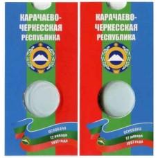 Блистер под монету 10 рублей России 2021 г.Карачаево-Черкесская республика