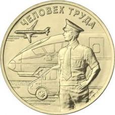 Человек труда. Работник транспортной сферы, монета 10 рублей 2020 года, Из банковского мешка