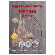 Блистерный альбом-планшет для монет России 1992-1995 гг..  Сомс