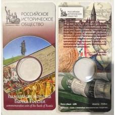 Мини открытка для монеты 5 рублей Русское Историческое Общество (блистер)