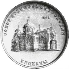 Собор Вознесения Господня с. Кицканы. Монета 1 рубль 2020 года. Приднестровье Из банковского мешка