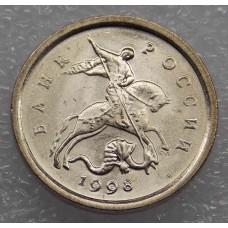 Монета 1 копейка 1998 год. Регулярный чекан. СПМД. Из банковского мешка