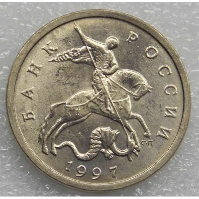 Монета 5 копеек 1997 год. Регулярный чекан. СПМД. Из банковского мешка