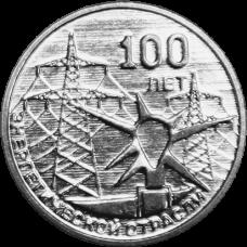 100 лет энергетической отрасли серии Промышленность Приднестровья. 3 рубля 2020 год. Приднестровье. UNC