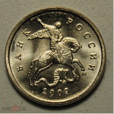 Монета 1 копейка 2009 год. Регулярный чекан.   ММД Из банковского мешка