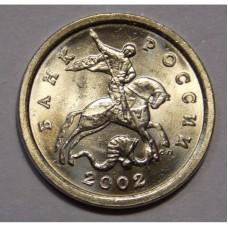 Монета 1 копейка 2002 год. Регулярный чекан. .СПМД. Из банковского мешка UNC