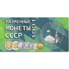 Буклет под разменные монеты СССР 1991 г. Госбанк (7 монет)