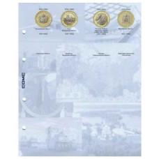 Разделитель обновлённый из комплекта для юбилейных 10-ти рублевых монет России - биметалл 2020 г.