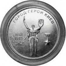 Город-герой Киев. Монета 25 рублей 2020 года. Приднестровье Из банковского мешка)