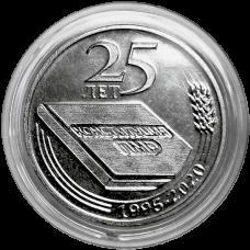 25 лет Конституции ПМР» серии «Государственность Приднестровья» 25 рублей 2020 года. Приднестровье Из банковского мешка