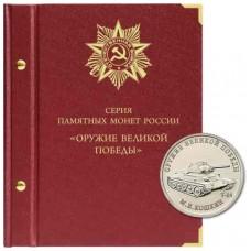 Альбом для монет Оружие Великой Победы (конструкторы оружия)