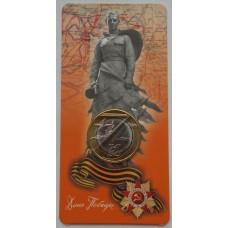 Монета 10 рублей 2020 года 75 лет Великой Победы в блистере. ММД Из банковского мешка