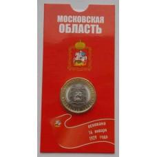 Московская область в блистере. 10 рублей 2020 года. ММД Из банковского мешка