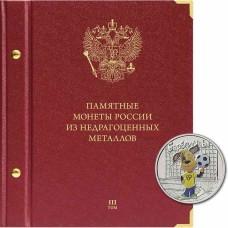 Коллекционный альбом для памятных монет России из недрагоценных металлов. Серия Коллекционер. Том 3