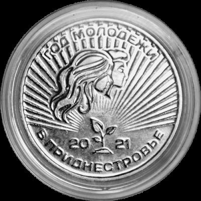 2021 – Год молодёжи в Приднестровье,  серии «Приднестровье. Ценности, события и лица» 25 рублей 2021 года. Приднестровье Из банковского мешка