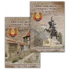 """Блистерный альбом-планшет """"Монеты Приднестровья"""" в двух томах"""